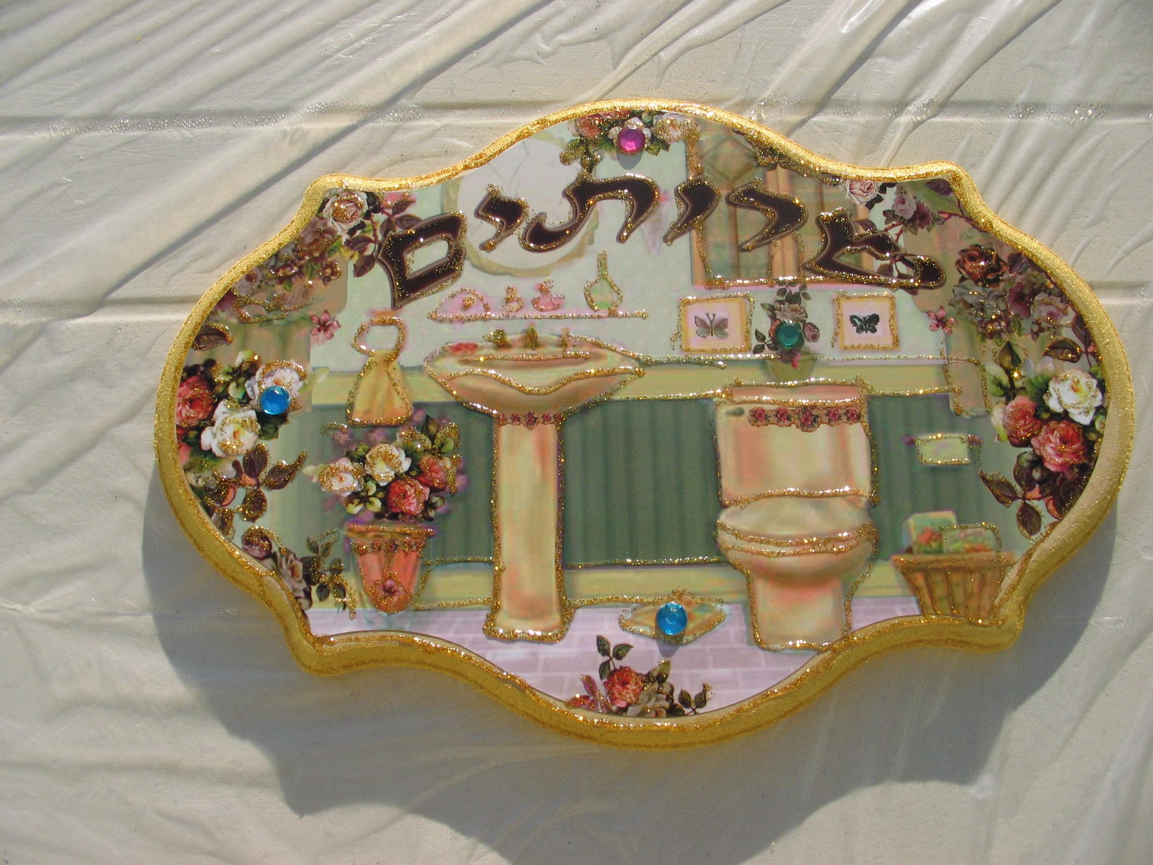 שלט אמבטיה מעוצב להכנסת אוירה לבית
